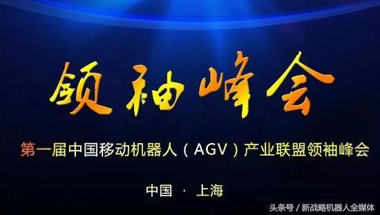 中国移动机器人(AGV)产业联盟上海宣告成立