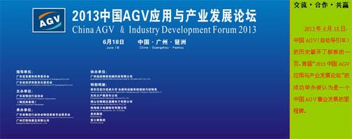 2013中国AGV应用与产业发展论坛
