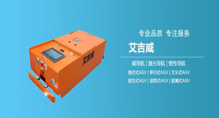 AGV在制造业的生产线中大显身手