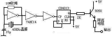 自制KHz磁信号发生器