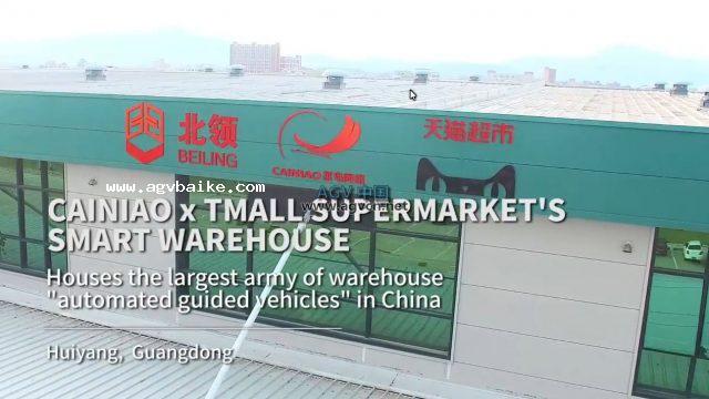"""外媒称""""阿里巴巴拥有中国最大的AGV军团"""""""