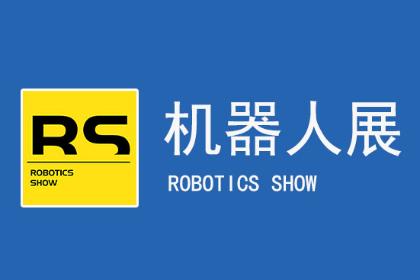移动机器人发力发威,2019机器人展将迎来多种多样的移动机器人各显神通、引领智能化物流时代