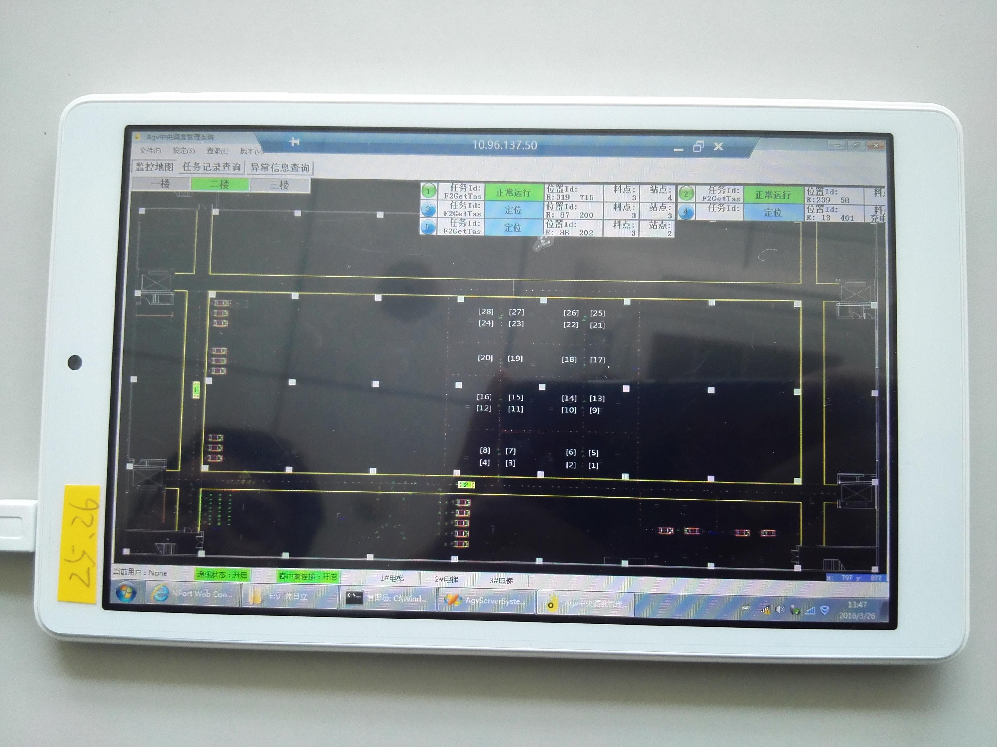 AGV的视觉采集系统资料